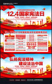蓝色大气12.4日国家宪法日宣传展板