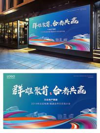 蓝色房地产电商渠道户外宣传广告