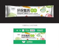 绿色环保餐具包装