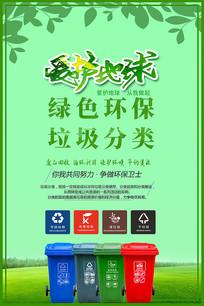 绿色环保垃圾分类海报设计