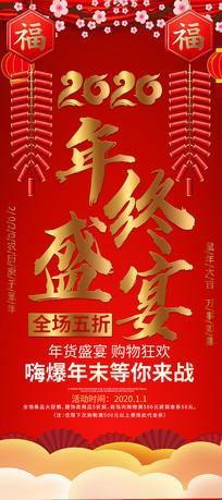 年货盛宴鼠年新年春节促销展架