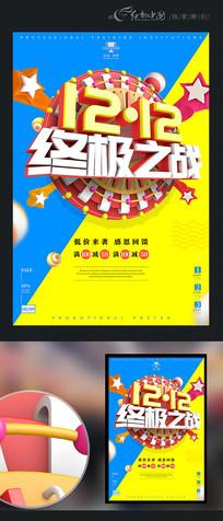 双十二终极之战促销创意海报