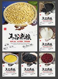 五谷杂粮系列展板设计