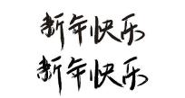 新年快乐原创手写字体