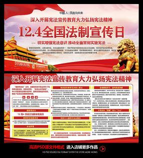 全国法制宣传日展板 PSD
