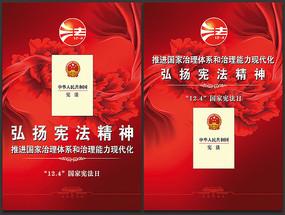 2019国家宪法日宣传海报 PSD