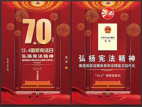 2019年国家宪法日宣传海报 PSD