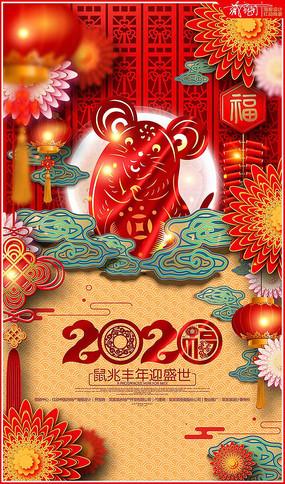 2020年鼠年新春海报设计