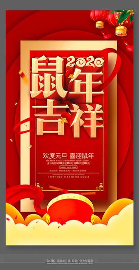 2020鼠年欢度春节节日海报 PSD
