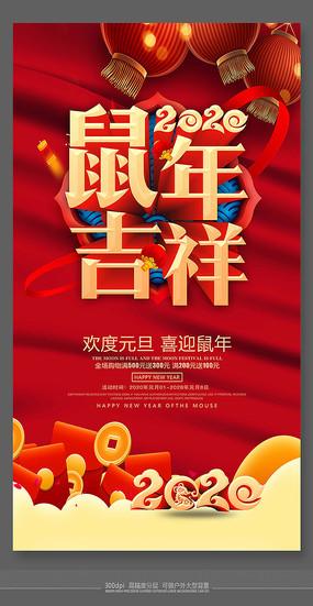 2020鼠年佳节节日活动海报 PSD