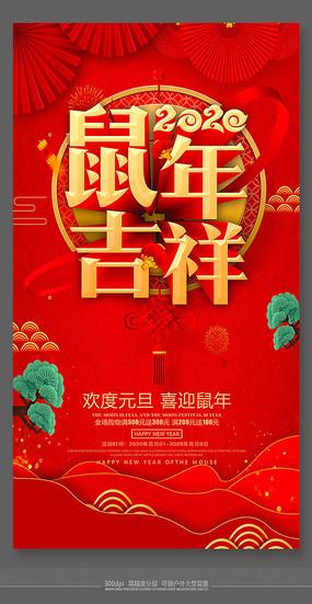 2020鼠年节日活动促销海报 PSD