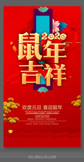 2020鼠年吉祥节日宣传海报 PSD