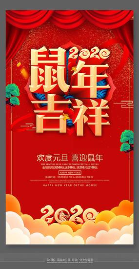2020鼠年新年活动促销海报 PSD