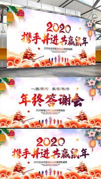 2020鼠年中国风年会展板
