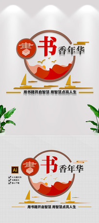3D竖版大气新中式校园文化墙布置模板