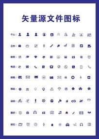 ICO图标源文件