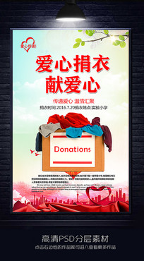 爱心捐衣慈善海报