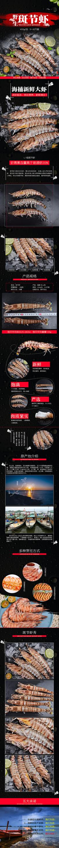 斑节虾详情 PSD
