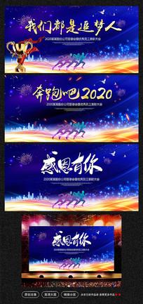 炫彩2020鼠年年会舞台背景展板设计