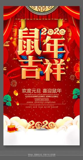 创意欢度元旦喜迎春节海报 PSD