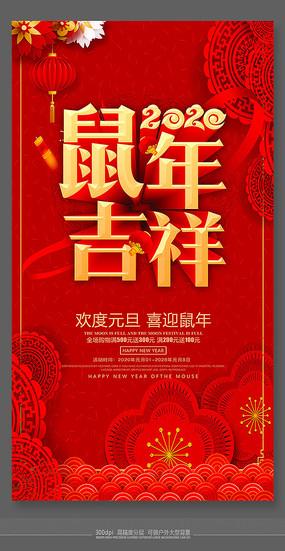 创意时尚瑞鼠迎春节日海报 PSD