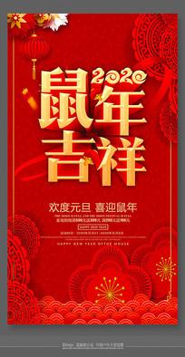 创意时尚瑞鼠迎春节日海报
