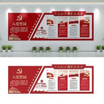 党员义务权利文化墙设计