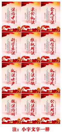 法制中国宪法标语展板设计