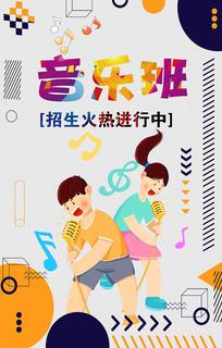 疯狂音乐培训班海报设计
