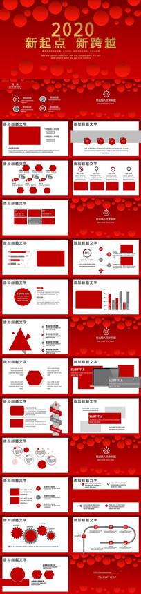 红色大气新跨越PPT模板