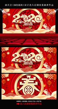 红色花朵2020鼠年年会背景板