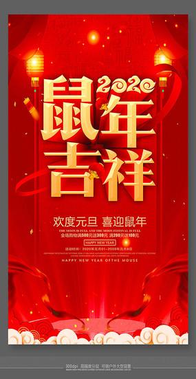 红色时尚2020鼠年节日海报 PSD