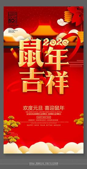 红色时尚节日活动海报素材 PSD