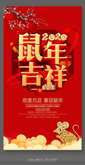 欢度元旦喜迎鼠年节日活动海报 PSD