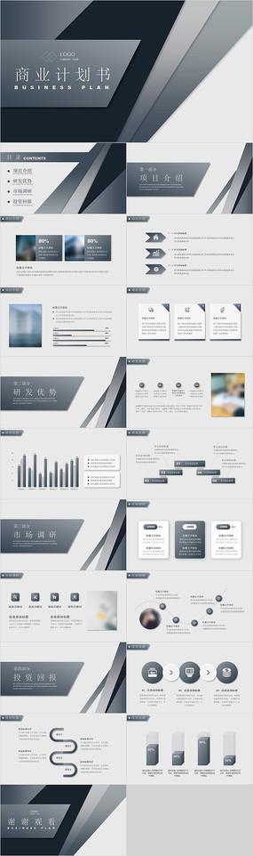 灰色高端商业计划书PPT模板