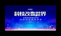 蓝色企业高峰论坛科技会议舞台背景展板