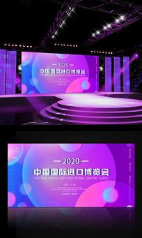 梦幻中国国际进口博览会展板