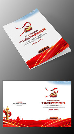 十九届四中全会精神党建画册封面