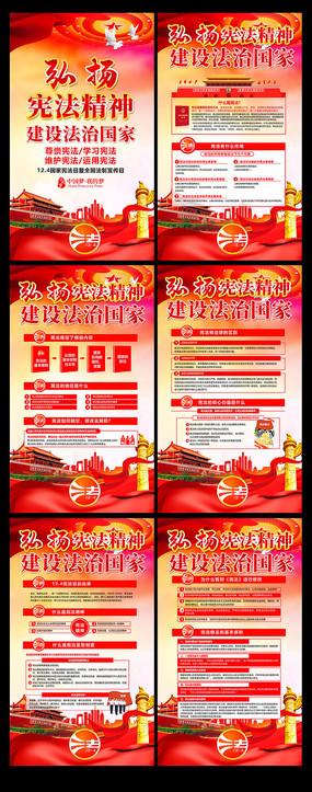宪法日12.4宪法宣传展板