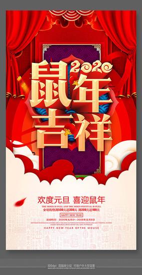 最新传统新春节日活动海报 PSD