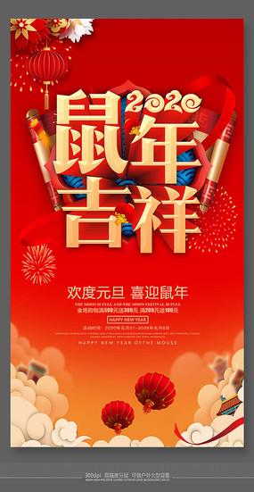 大气喜庆鼠年春节海报素材 PSD