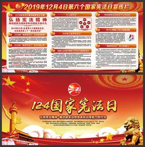 124国家宪法日宣传展板 PSD