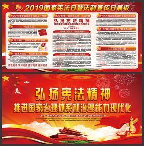 124宪法日展板 PSD