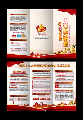 2019国家宪法日法制宣传三折页