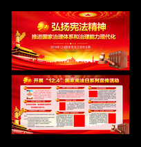 2019国家宪法日活动宣传栏展板