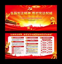 2019国家宪法日宣传展板设计