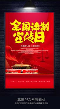 2019全国法制宣传日宣传海报