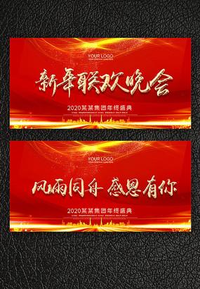 2020春节新年联欢晚会展板