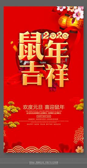 2020大气鼠年节日海报 PSD