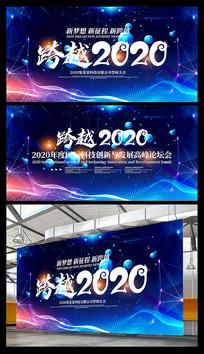 2020跨越商务科技会议年会展板